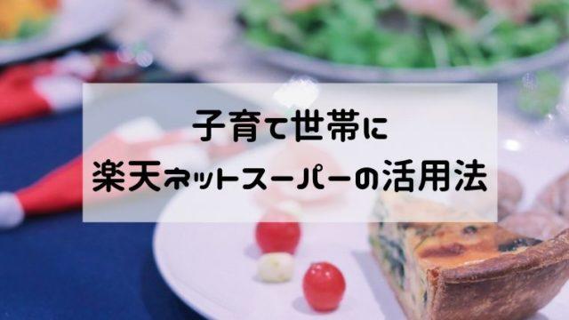 ネットスーパーを福岡で