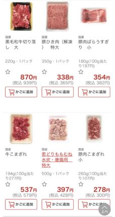 スーパーの肉