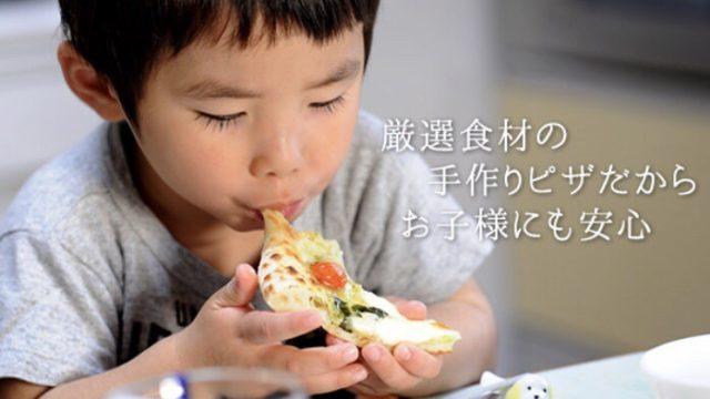 子供も安心な食材