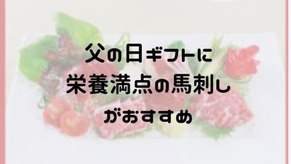 父の日のメニューには「菅乃屋」の馬刺し!健康志向のお父さんにおすすめ