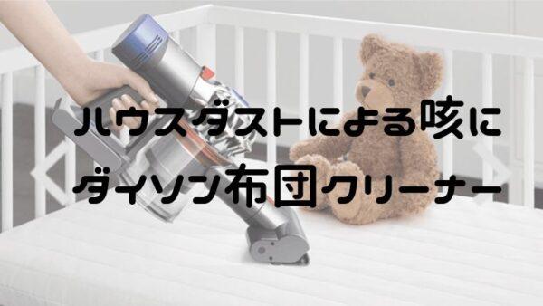 赤ちゃんをハウスダストから守れ!ダイソン布団クリーナーを使った効果
