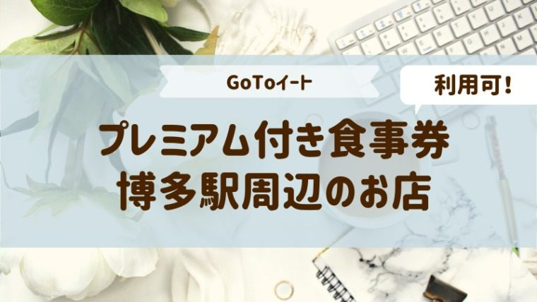博多駅周辺【プレミアム食事券】が使えるお店を業態ごとに紹介!