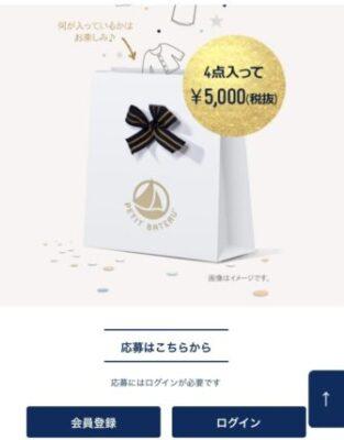 プチバトー2021福袋 応募