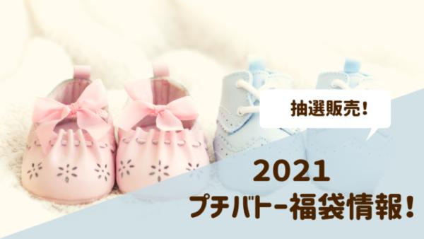 プチバトー福袋2021