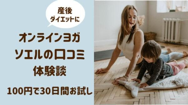 オンラインヨガソエル 口コミ