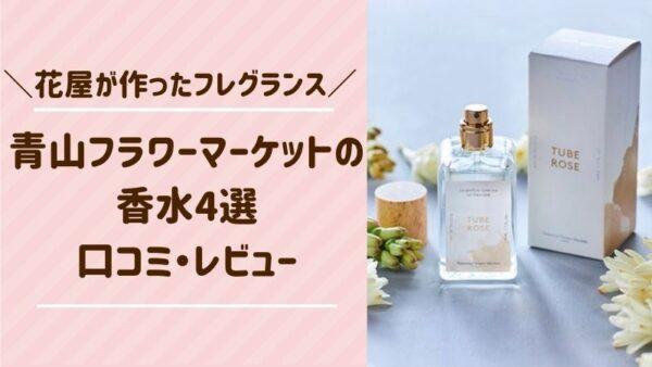 青山フラワーマーケットの香水 口コミ